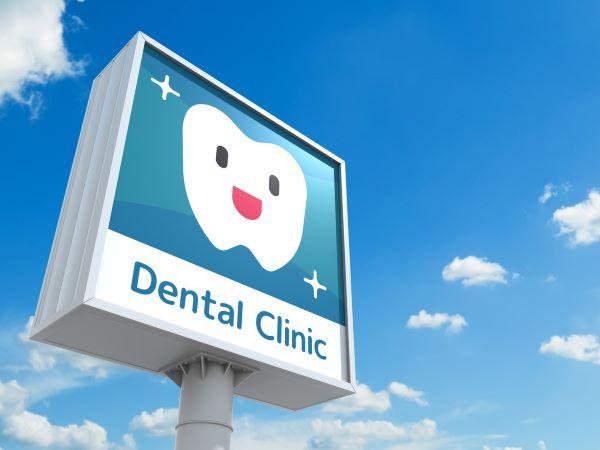 口臭歯科歯医者