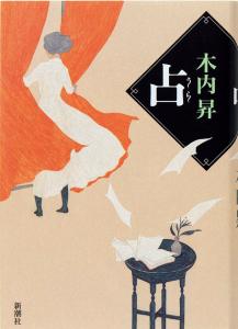 新潮社刊 1980円