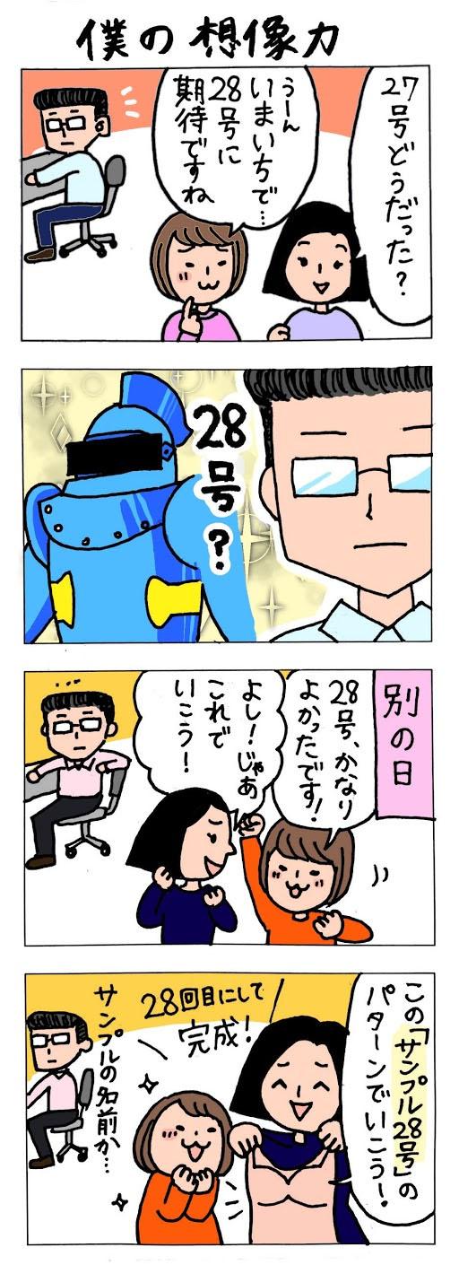 インナー課長徹がゆくコミックエッセイ