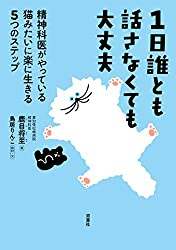 「1日誰とも話さなくても大丈夫 精神科医がやっている猫みたいに楽に生きる5つのステップ」 (双葉社刊) 1100円+税