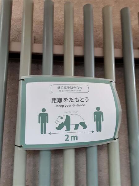 コロナ禍の中の上野動物園