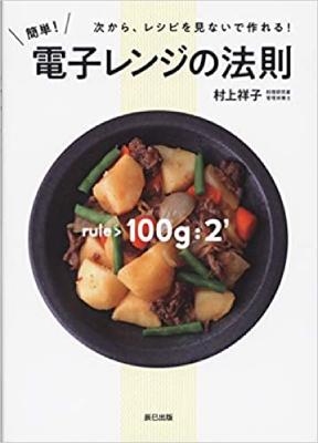 村上さんの著書『簡単! 電子レンジの法則』(1,430円、辰巳出版刊)
