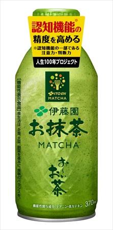 お~いお茶お抹茶(ボトル缶370ml)
