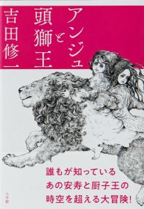 小学館刊 1320円