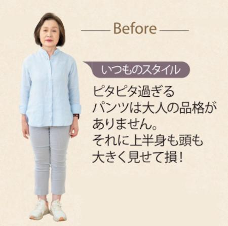 読者モデル:川城美喜子さん(66歳)