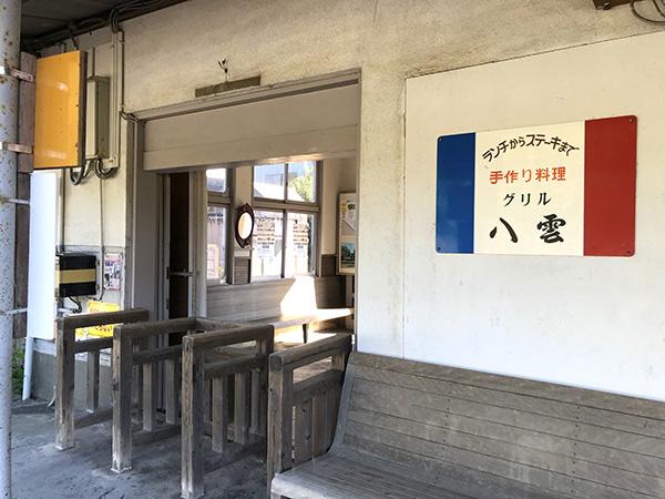 西気賀駅駅舎にはグリル八雲