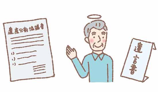 遺産分割協議書と遺言書