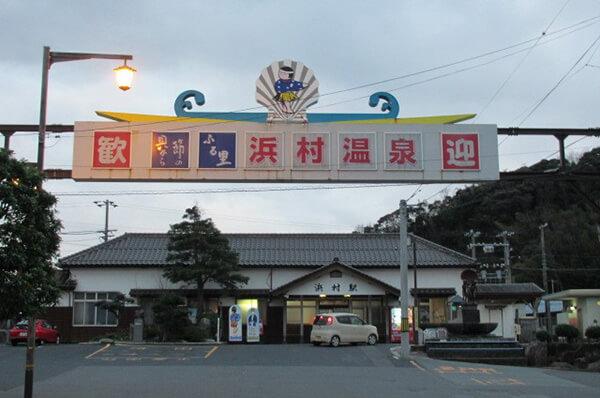 鳥取県の浜村温泉