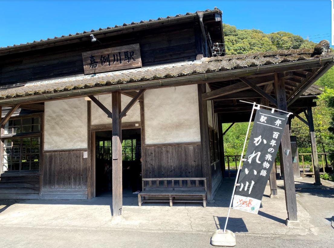 登録有形文化財に登録されている嘉例川駅