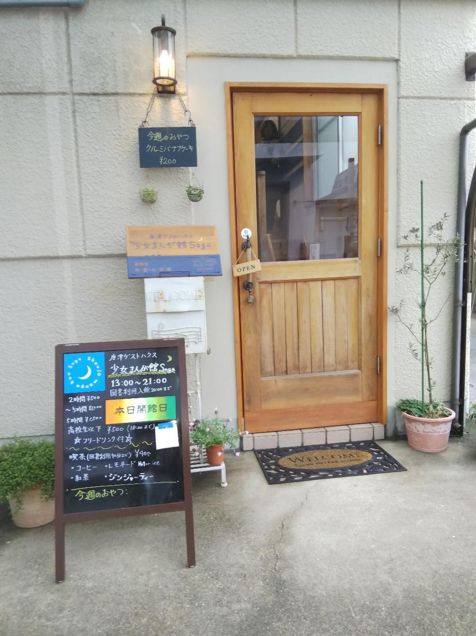 女ま館の入り口