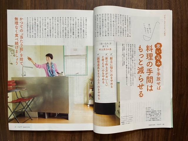 料理研究家・村上祥子さん