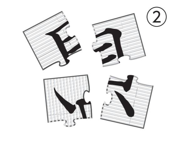大人の脳トレドリル:漢字ジグソーパズル問題2