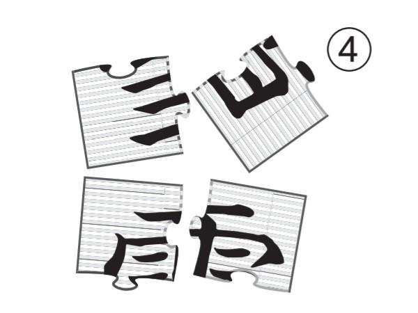 大人の脳トレドリル:漢字ジグソーパズル問題4