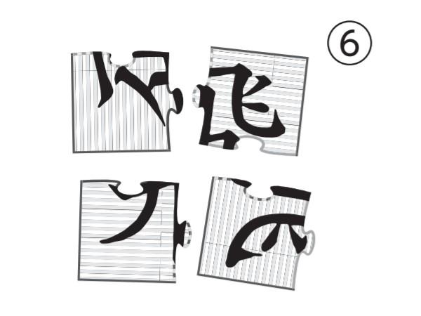 大人の脳トレドリル:漢字ジグソーパズル問題6