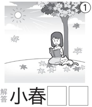 イラスト漢字問題1