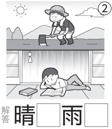 イラスト漢字問題2