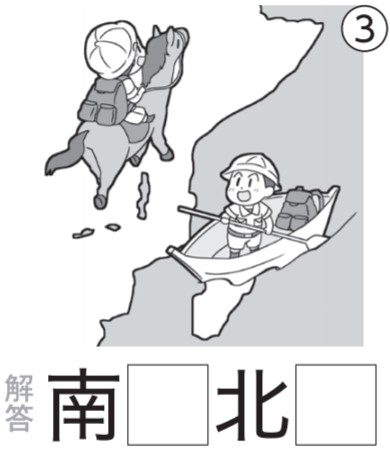 イラスト漢字問題3