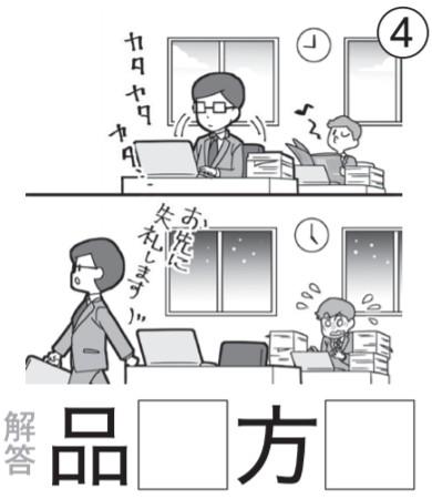 イラスト漢字問題4