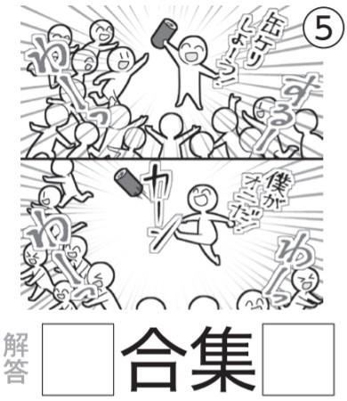 イラスト漢字問題5