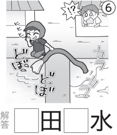 イラスト漢字問題6