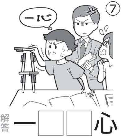 イラスト漢字問題7