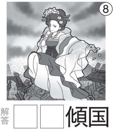 イラスト漢字問題8