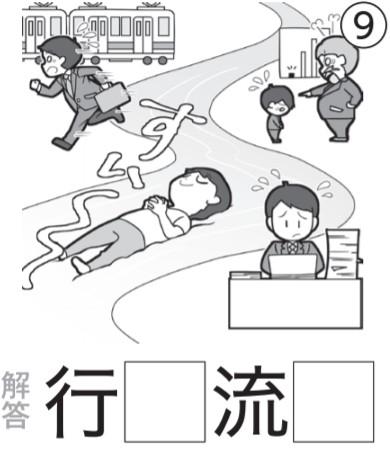 イラスト漢字問題9