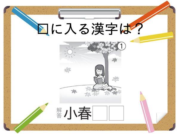 大人の脳トレドリル:イラスト漢字で脳を鍛える!