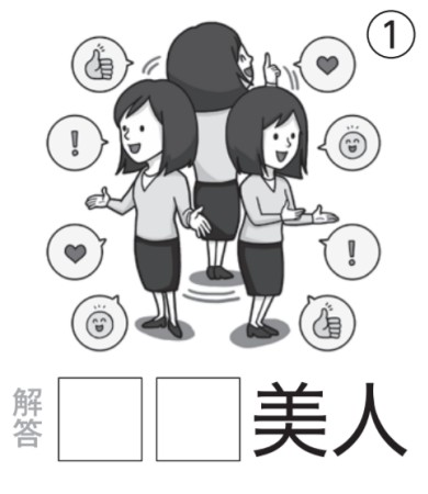 アタマの体操:イラスト漢字1