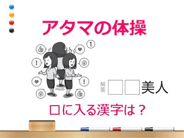 アタマの体操:イラスト漢字で脳トレ!この熟語は?