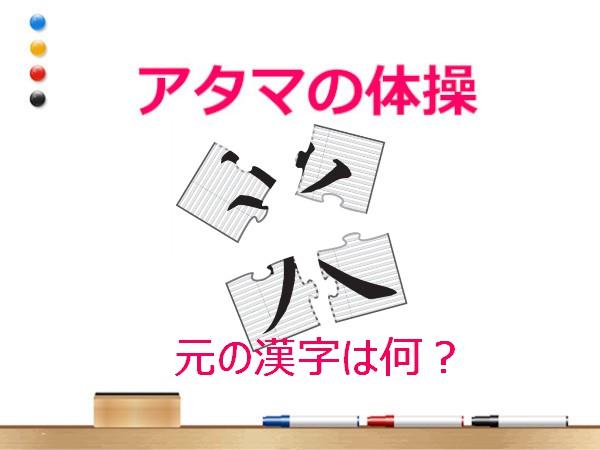 アタマの体操:漢字パズルで脳トレ!この漢字は何?