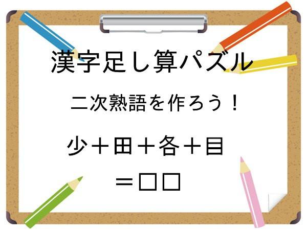 大人の脳トレドリル:漢字足し算パズルで脳を鍛える!