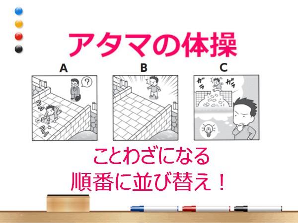 アタマの体操:ことわざイラスト並び替え問題に挑戦!