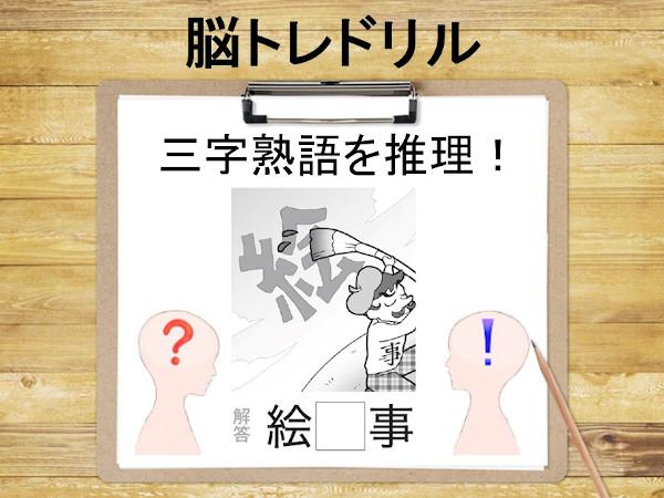 脳科学者監修!週刊大人の脳トレドリル:イラスト漢字