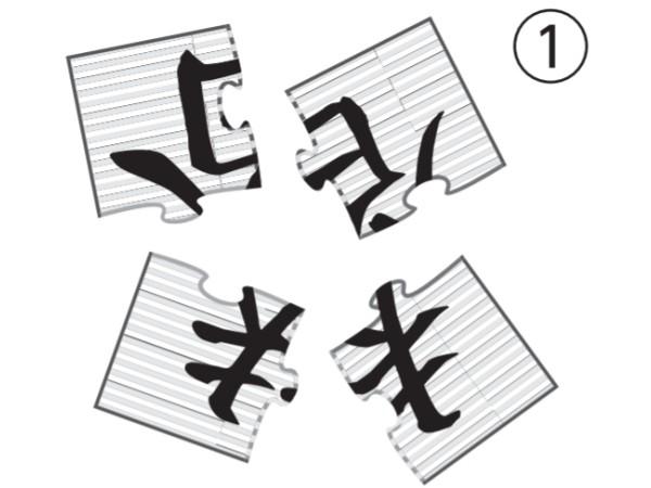 アタマの体操:漢字ジグソーパズル1