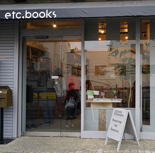 フェミニスト書店「エトセトラブックスBookshop」の住所・営業時間