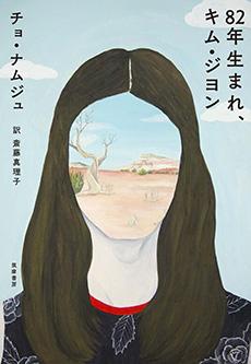 小説「82年生まれ、キム・ジヨン」