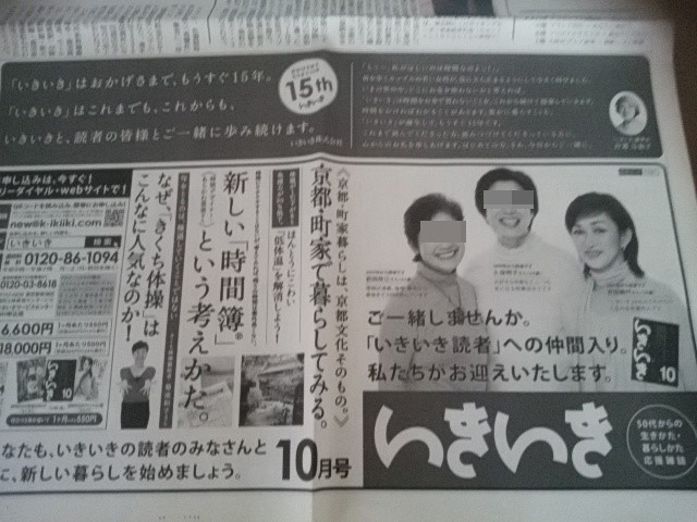 「いきいき」2009年10月号の新聞広告
