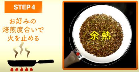 自家製ほうじ茶の作り方4:お好みの焙煎度で火を止める