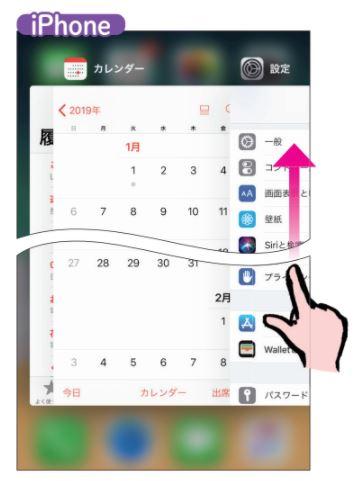 使っていないアプリを終了するiPhone