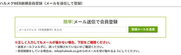 ハルメクWEB会員登録画面