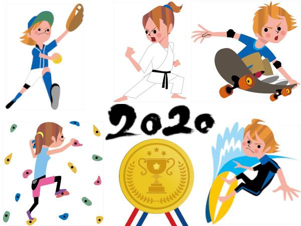 東京2020大会オリンピック新競技5つ