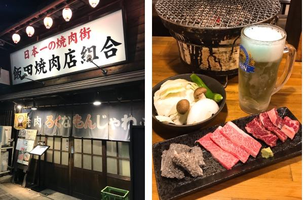 (左)日本一の焼肉街と書かれた看板(右)ひとり分の盛り合わせを注文