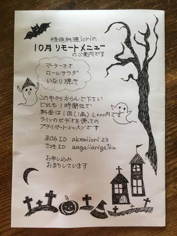 ioriの10月のオンラインレッスン