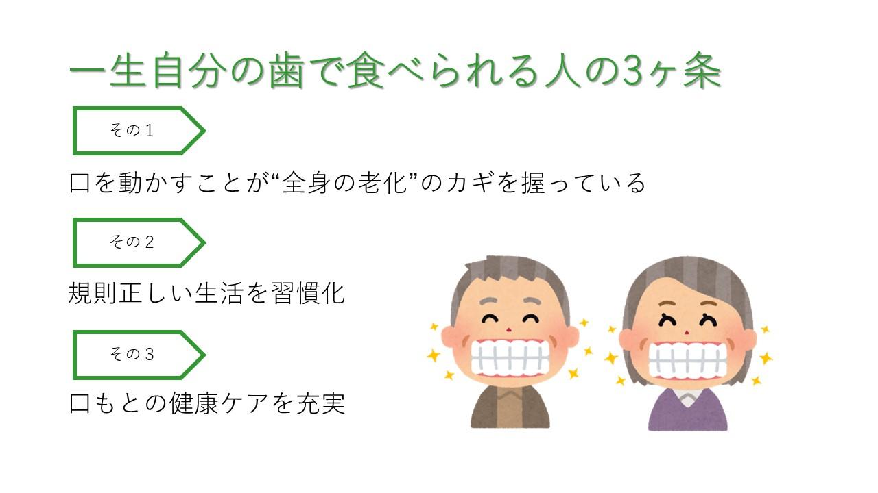 一生自分の歯で食べられる人の3か条