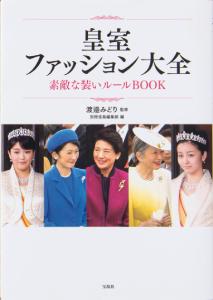 『皇室ファッション大全 素敵な装いルールBOOK』