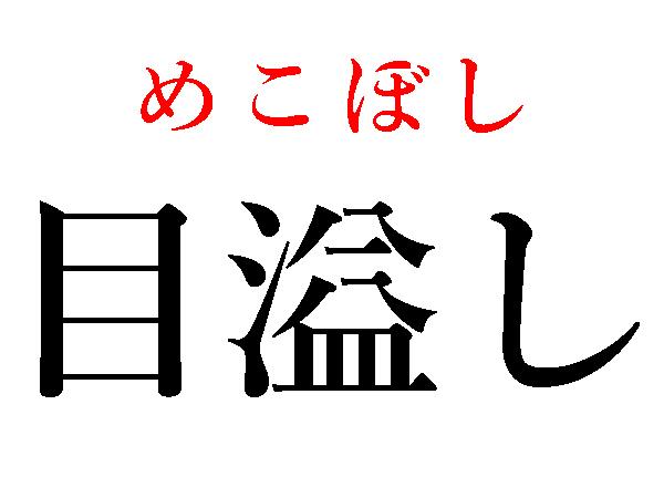 溢れる 漢字 常用