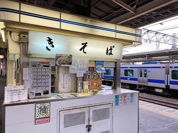 小山駅 宇都宮線上りホーム東京寄りにある駅そば「きそば」