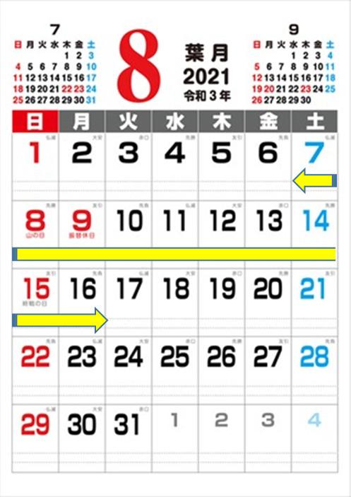 2021年8月のお盆休みはいつ?:2021年8月7日(土)~8月16日(月)