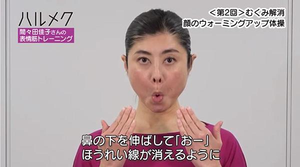 表情筋トレーニング「シューオーワー」のやり方